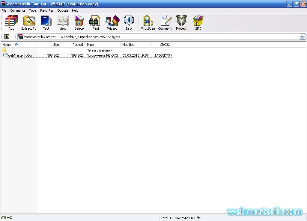 Скриншот в WinRAR